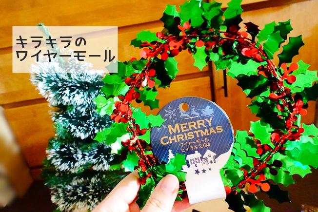 100円均一でクリスマスツリーを作る キラキラのワイヤーモール