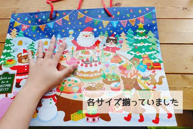 セリア クリスマスプレゼントラッピング 紙袋は各サイズ揃っています