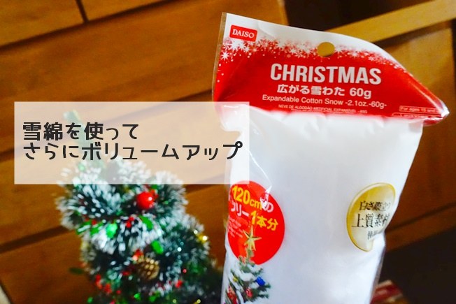 100円均一でクリスマスツリーを作る 雪綿