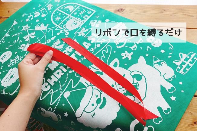 セリア クリスマスプレゼントラッピング ギフトバッグ リボンで口を縛る