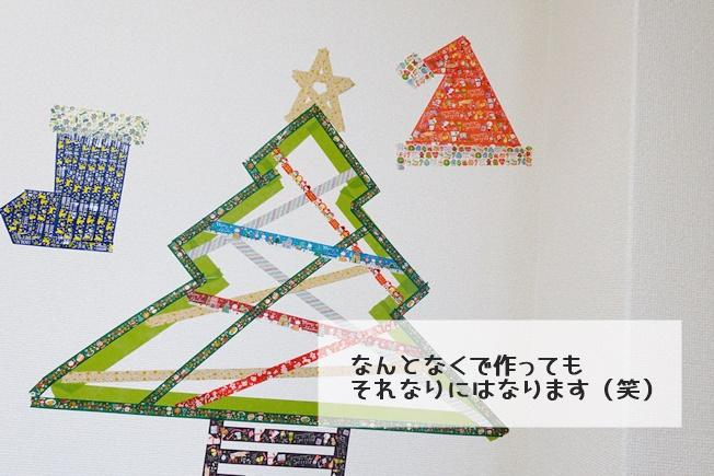 マスキングテープでクリスマスツリー ぶきっちょでも大丈夫