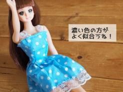 ラブリーリンちゃん ブルーの着せ替え服
