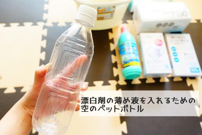 子供の下痢嘔吐時のために揃えておくと便利なもの 空のペットボトル