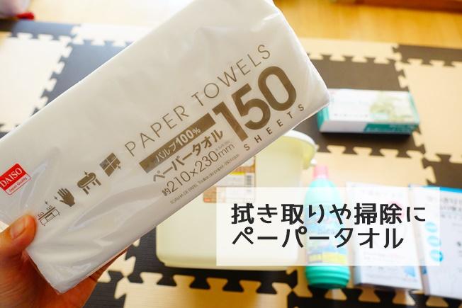 子供の下痢嘔吐時のために揃えておくと便利なもの ペーパータオル