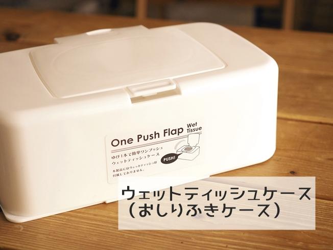 OnePushFlapウェットティッシュケースのレビュー