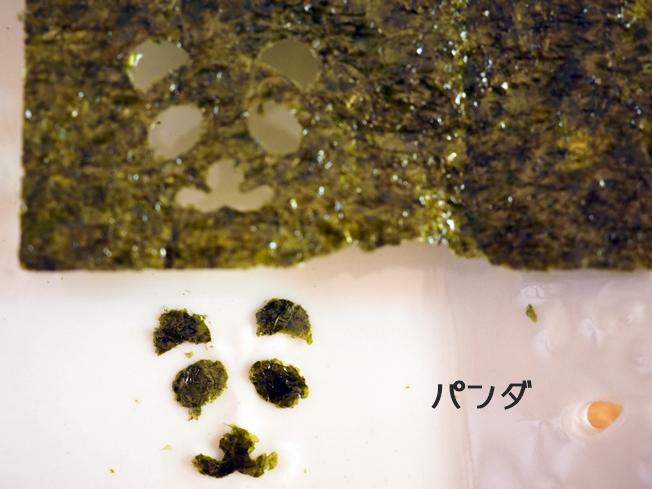 のりパッチンのレビュー パンダで抜いた海苔