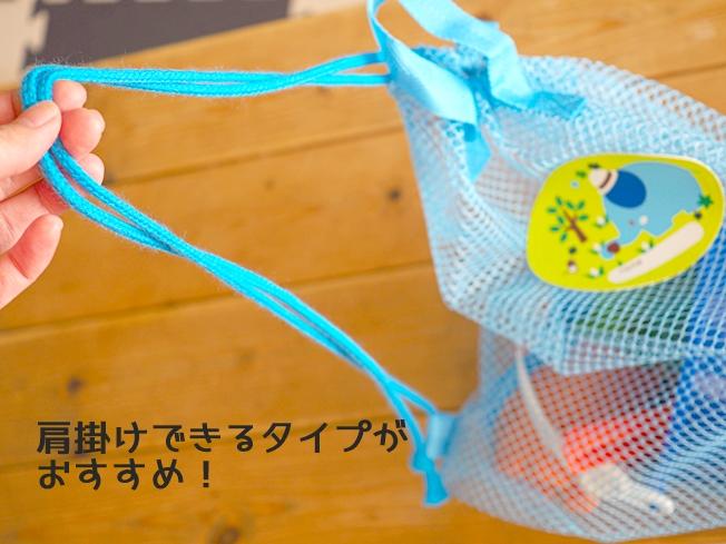 ダイソー お砂場遊びセットのレビュー バッグは肩掛けできるタイプがおすすめ