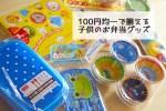 100円均一で揃える子供のお弁当グッズ