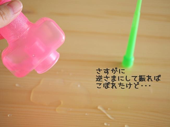 ダイソーしゃぼん液専用液がこぼれない容器 逆さまにして振ればこぼれる