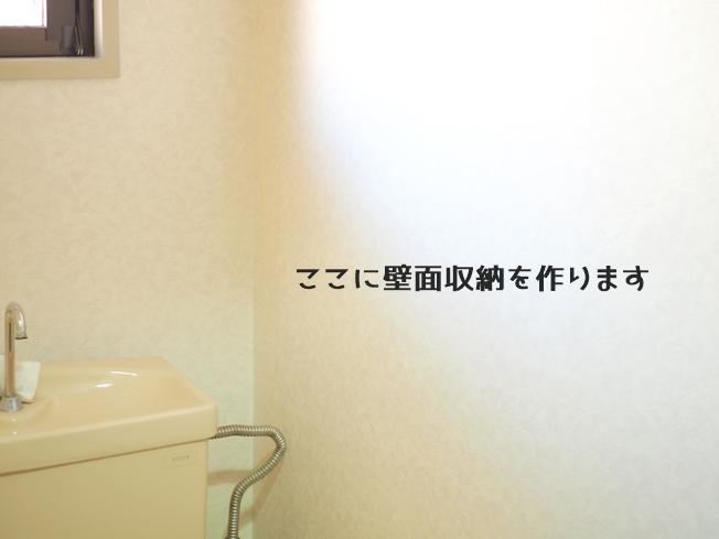 トイレの壁を便利に飾るDIY 飾る前のトイレの壁