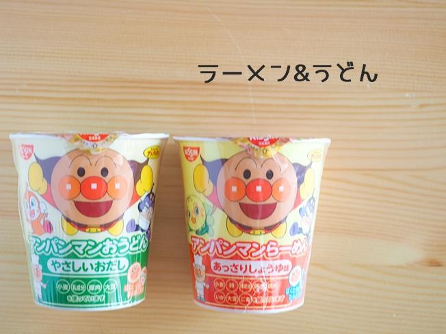 キャンドゥで買ったアンパンマンの食品シリーズ ラーメンとうどん