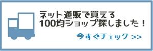 楽天市場内の100円均一ショップ(ネット通販)