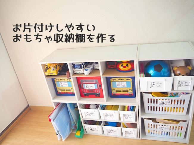 お片付けしやすいおもちゃ収納を作る