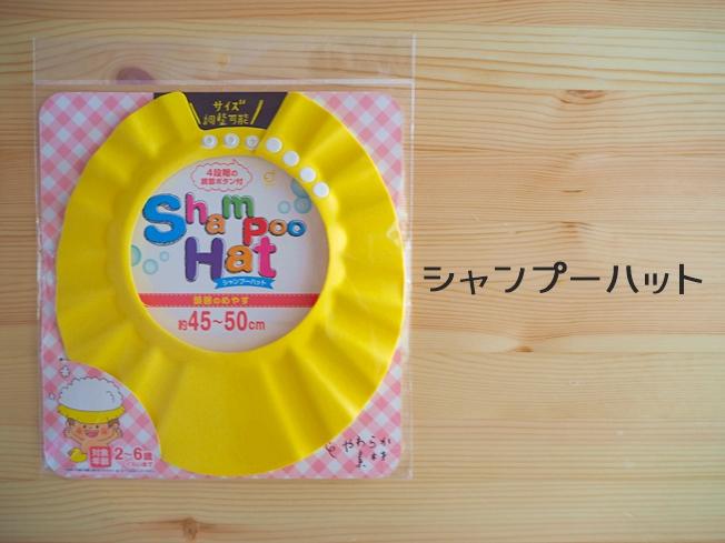 100均の小さな子供に便利なお風呂アイテム シャンプーハット