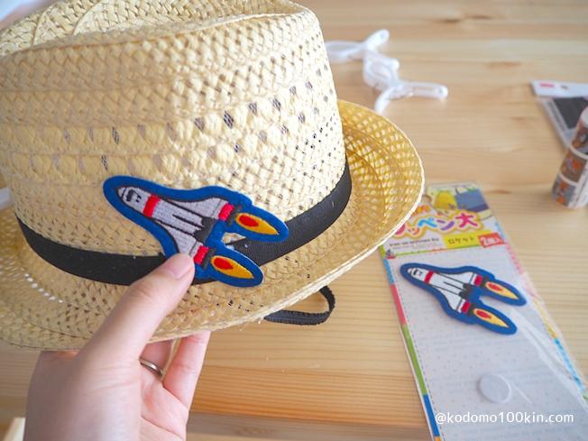 100均キッズ用麦わら帽子をアレンジ お好みのワッペンでアクセント