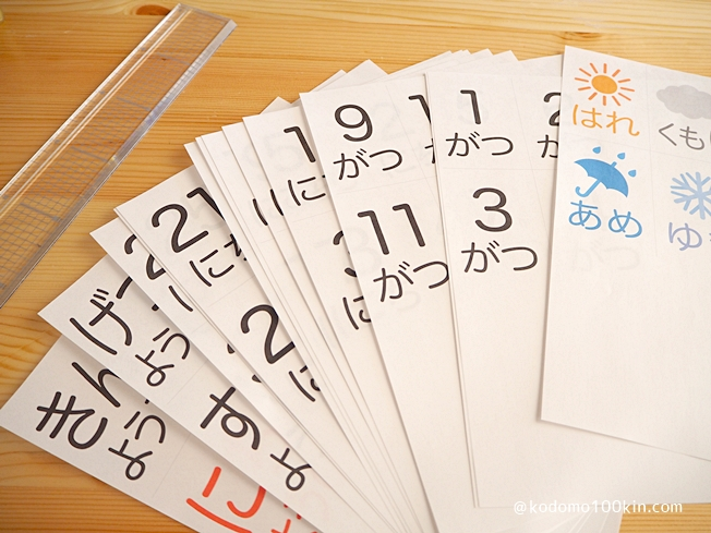 手作り万年カレンダー 日付カードにはちびむすドリルのプリントを利用