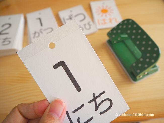 手作り万年カレンダー 日付カードには穴あけパンチで穴を開ける