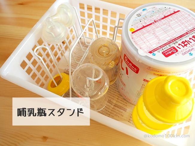 100均の材料で哺乳瓶スタンド(調乳スペース)を作る