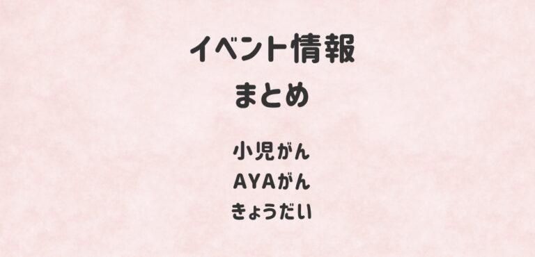 小児がん・AYAがん・きょうだいイベント情報(2019.9~2020.2)
