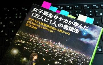 美達大和 女子高生サヤカが学んだ「1万人に1人」の勉強法