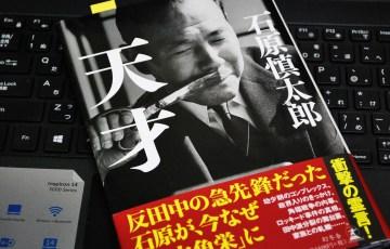 石原慎太郎『天才』