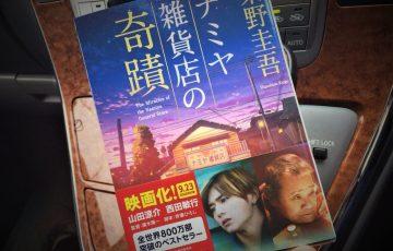 東野圭吾「ナミヤ雑貨店の奇蹟」