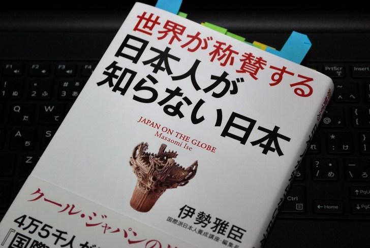 伊勢雅臣 日本人が知らない日本