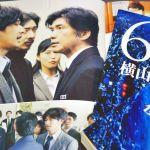 映画 64(ロクヨン)