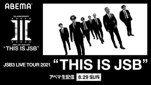 """三代目 J SOUL BROTHERS LIVE TOUR 2021""""THIS IS JSB"""""""