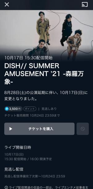DISH SUMMER AMUSEMENT 21 チケット購入画面
