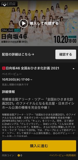 日向坂46 全国おひさま化計画 2021 最安値チケット 購入画面