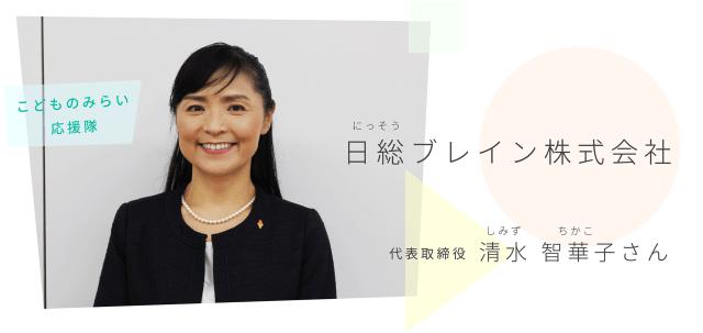 日総ブレイン株式会社 - こどものみらい応援隊