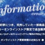 【再販決定】GU×セーラームーンコラボグッズを今度こそGET!