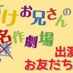 【出演者大募集】だいすけお兄さんと世界名作劇場で夢の共演!!
