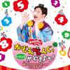 7/19【DVD発売決定】かぞえてんぐから手紙が届く!?