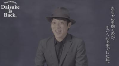 横山だいすけ インタビュー4