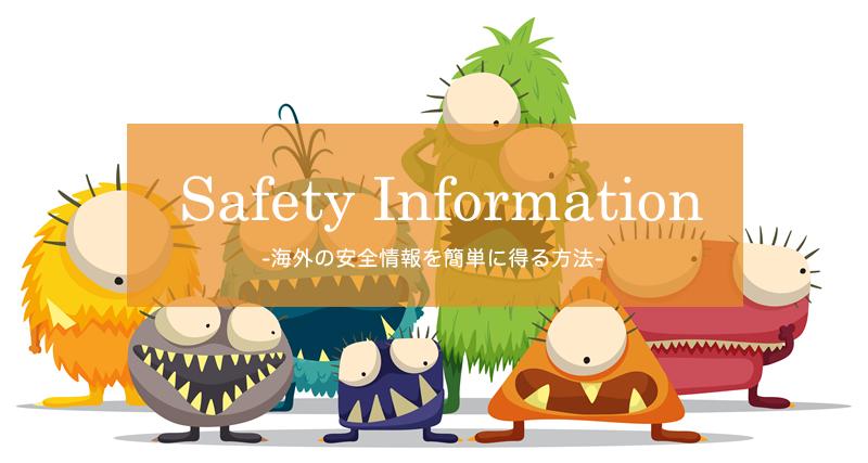 海外旅行前に現地の安全情報を得る方法