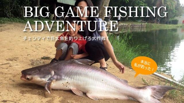 チェンマイで巨大魚を釣り上げろ!BIG GAME FISHING ADVENTURE TOUR(ビッグ ゲーム フィッシング アドベンチャー ツアー)