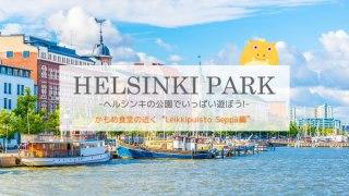 ヘルシンキでおすすめの公園は「かもめ食堂」のそばLeikkipuisto Seppä