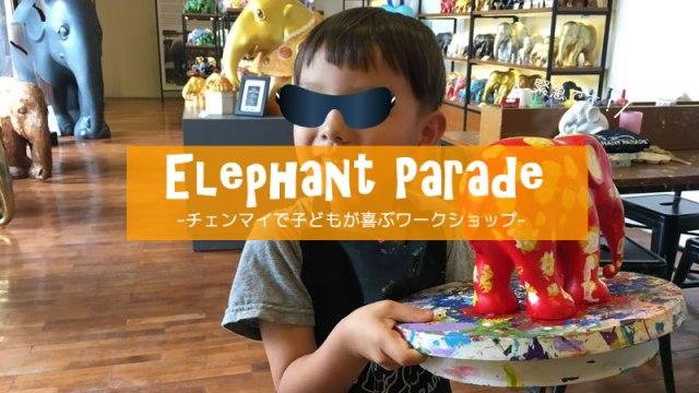 ElephantParade(エレファントパレード)で子供と象の絵付け