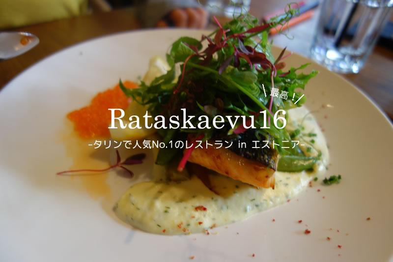 タリンの人気1位のレストランRataskaevu16が美味しい!