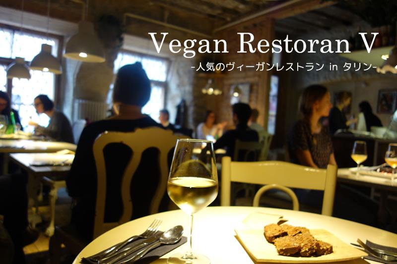 タリンのヴィーガンレストランV-VeganRestoranV