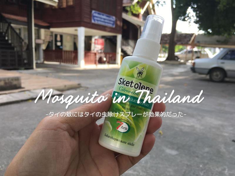 タイで購入した虫除けスプレーSketolene