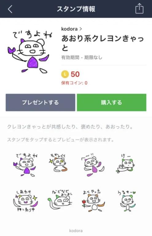 あおり系クレヨンキャット1