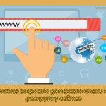 Влияние возраста доменного имени на раскрутку сайтов