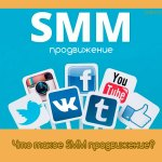 Что такое SMM продвижение?