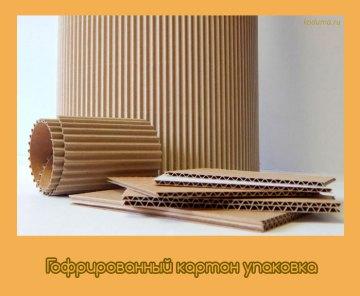 Гофрированный картон упаковка