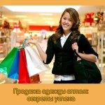 Продажа одежды оптом: секреты успеха