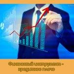 Финансовый инструмент — кредитное плечо