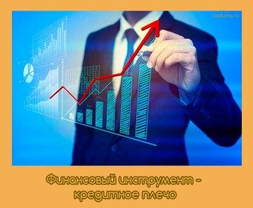 Финансовый инструмент - кредитное плечо